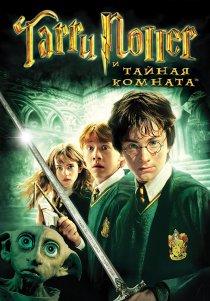 «Гарри Поттер и Тайная комната»