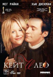 «Кейт и Лео»