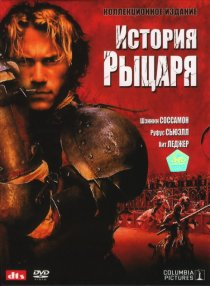 «История рыцаря»