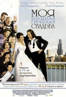 «Моя большая греческая свадьба»