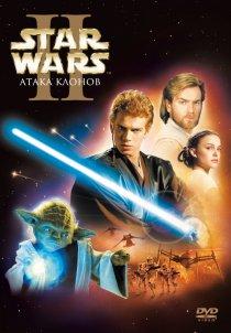 «Звёздные войны: Эпизод 2 – Атака клонов»