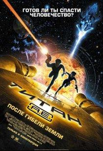 «Титан: После гибели Земли»