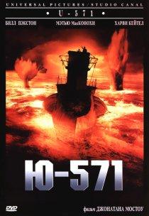 «Ю-571»