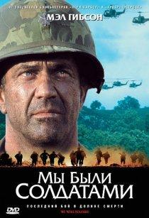 «Мы были солдатами»