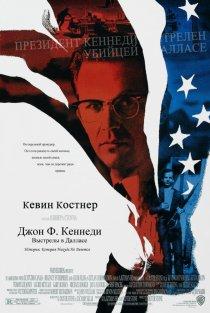 «Джон Ф. Кеннеди: Выстрелы в Далласе»