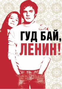 «Гуд бай, Ленин!»