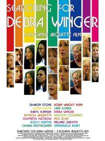 «В поисках Дебры Уингер»