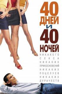 «40 дней и 40 ночей»