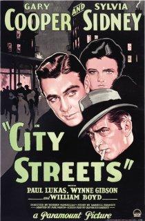 «Городские улицы»