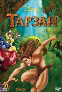 «Тарзан»