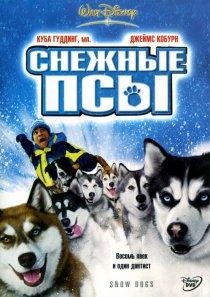«Снежные псы»