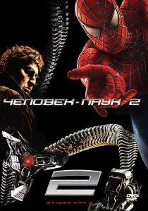 «Человек-паук2»
