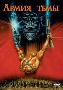 «Зловещие мертвецы 3: Армия тьмы»