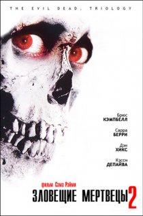 «Зловещие мертвецы2»