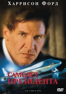 «Самолет президента»