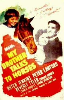 «Мой брат разговаривает с лошадьми»