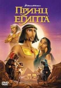 «Принц Египта»