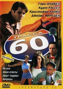 «Трасса 60»