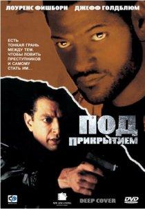 «Смотреть Кино Под Прикрытием Все Серии В Качестве» — 2000