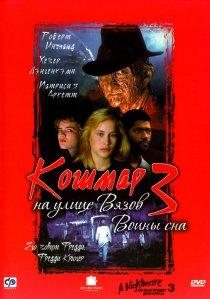 «Кошмар на улице Вязов 3: Воины сна»
