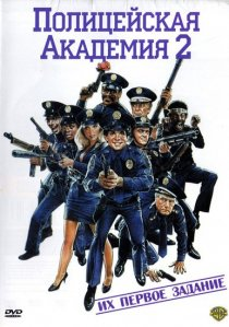 «Полицейская академия 2: Их первое задание»