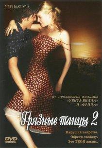 «Грязные танцы 2: Гаванские ночи»