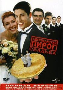 «Американский пирог 3: Свадьба»