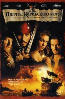 «Пираты Карибского моря: Проклятие Черной жемчужины»