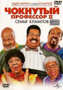 «Чокнутый профессор 2: Семья Клампов»