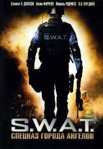 «S.W.A.T.: Спецназ города ангелов»