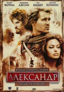 «Александр»