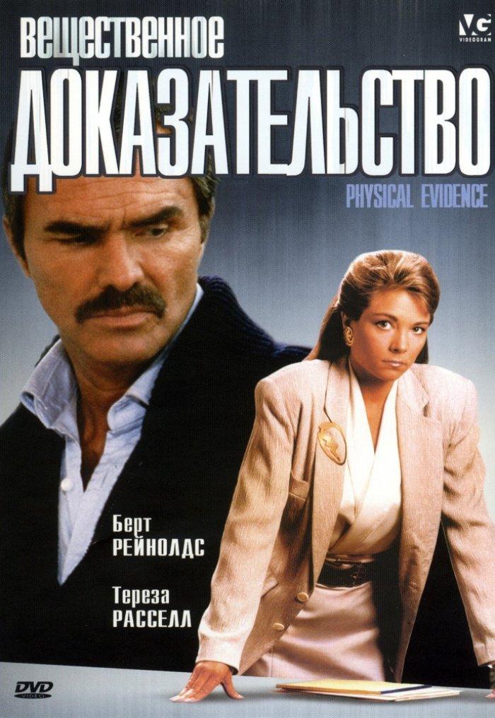 Вещественное доказательство 1989 - Андрей Гаврило