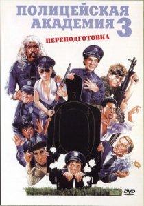 «Полицейская академия 3: Переподготовка»