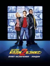 «Агент Коди Бэнкс 2: Пункт назначения – Лондон»
