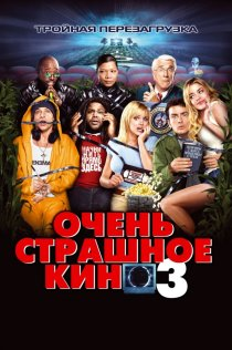 «Очень страшное кино3»