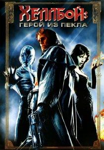 «Хеллбой: Герой из пекла»