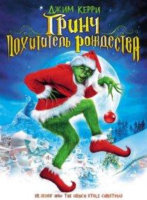 «Гринч – похититель Рождества»