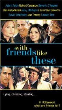 «С друзьями как эти...»