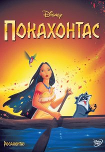 «Покахонтас»