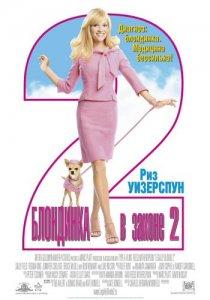 «Блондинка в законе 2: Красное, белое и блондинка»