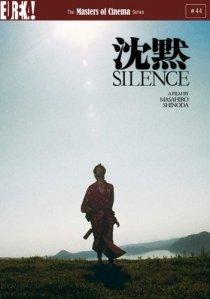 «Молчание»