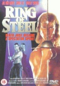 «Железный ринг»