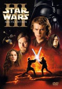 «Звёздные войны: Эпизод 3 – Месть Ситхов»