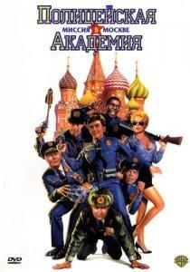 «Полицейская академия 7: Миссия в Москве»