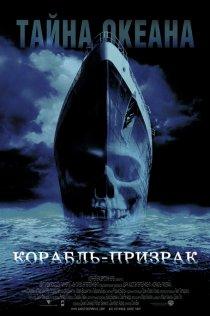 «Корабль-призрак»