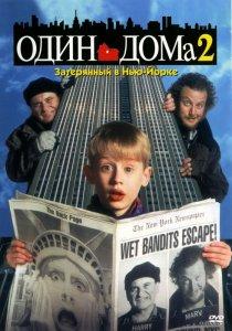 «Один дома 2: Затерянный в Нью-Йорке»