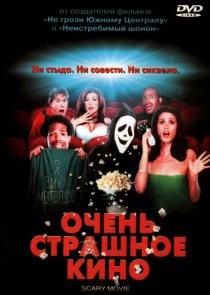 «Очень страшное кино»