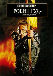 «Робин Гуд: Принц воров»