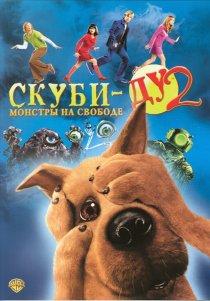 «Скуби-Ду 2: Монстры на свободе»