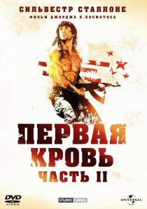 «Рэмбо: Первая кровь2»